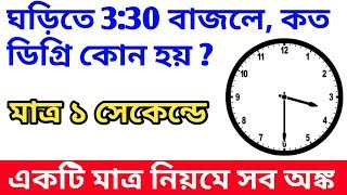 Clock Reasoning Math Tricks | Food SI, SSC, RAIL, Group D Exam Math Tricks