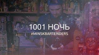 """Рецепт приготовления коктейля """"1001 НОЧЬ"""""""