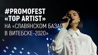 #PROMOFEST «TOP ARTIST» на «Славянском базаре в Витебске-2020»