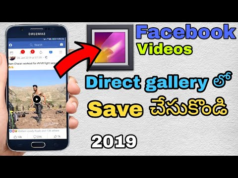How To Download Facebook Videos Telugu