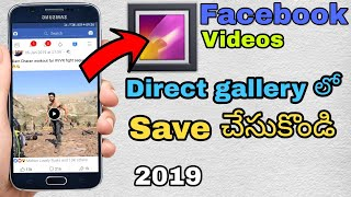 How to download Facebook videos telugu