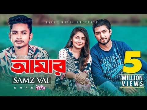 Amar | Samz Vai | Bangla New Song 2019 | Love Challenge | Afjal Sujon, Ontora | MV