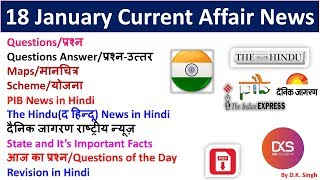 18 January The Hindu, Dainik Jagran and PIB News Current Affair News in Hindi