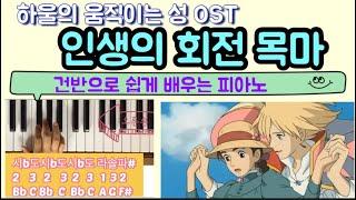 [쉬운 피아노/초급] …