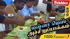 Food Review in Acharapakkam Manna Mess | A Hotel Serving Tasty Nattu Koli Kulambu & Meen Kulambu