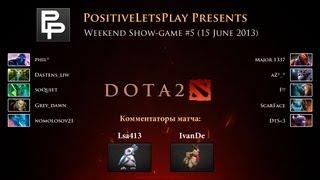 #5 Шоу-матч Dota 2 (5x5 CM) с участием зрителей канала PositiveLetsPlay