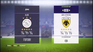 Аякс АЕК Прогнозы на матч и ставки на спорт Лига Чемпионов