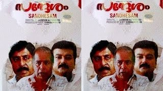 Sandesam Malayalam Full Movie | Srinivasan | JayaRam | Thilakan | Latest Online Movie