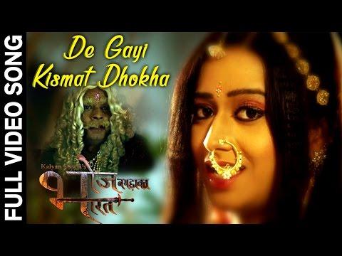 De Gayi Kismat Dhokha | Bhoj Bagdawat...