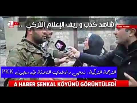 بالفيديو كشف إستغلال القنوات التركية  لمأساة السوريين الكرد لخدمة لأجنداتها