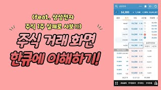 주식거래화면 한큐에 이해하기(Feat. 삼성전자 주식 …