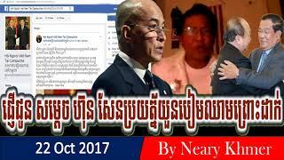 ផ្ញើជូន សម្ដេច ហ៊ុន សែនប្រយត្ន័យួនបៀមឈាមព្រោះដាក់,Cambodia News,By Neary khmer