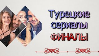 Турецкие сериалы. ФИНАЛЫ
