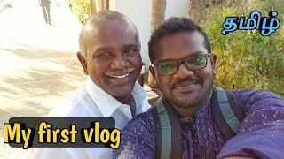 My First Vlog - Tamil II Pravs Talks
