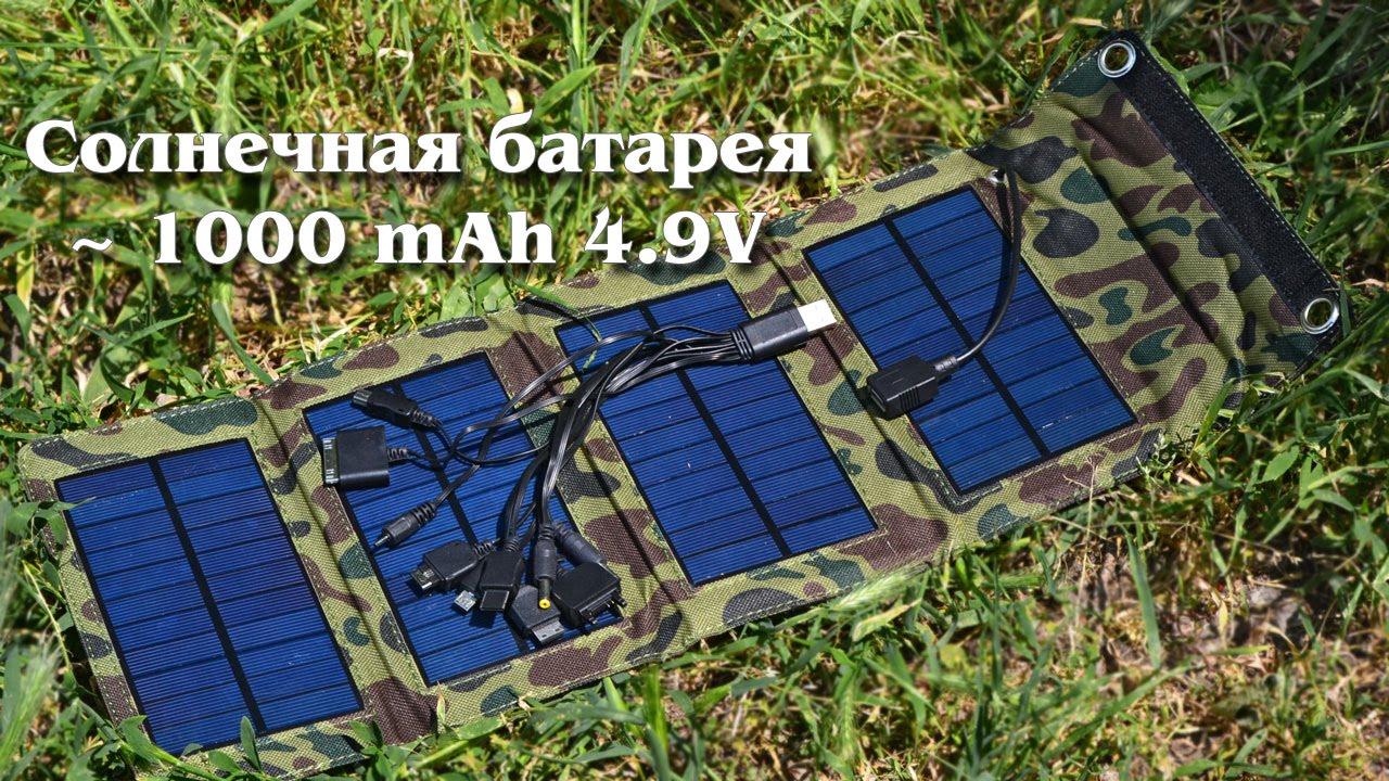 зарядка телеыона от солнечноцй батареи