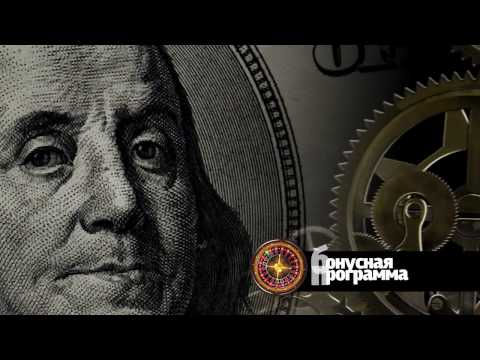 Видео Бонусы мобильное казино