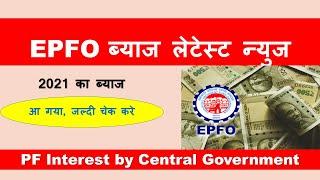 PF Interest 2021 Aa gya   PF latest news 2021 in hindi   EPF Interest by central Gov.   Good News