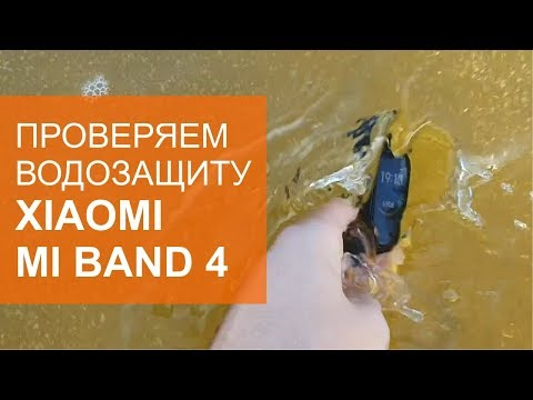 Водозащита Mi Band 4 или почему тонет браслет