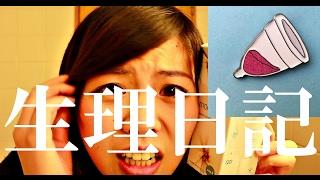 【生理日記】#2  月経カップ感想!漏れないけど.... thumbnail