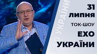 """Ток-шоу """"ЕХО УКРАЇНИ"""" Матвія Ганапольського. Ефір від 31 липня 2019 року"""