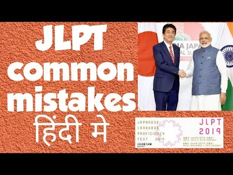 JLPT, Japanese language proficiency test Hindi me information, common mistakes in JLPT