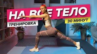 Тренировка на все тело без прыжков 30 минут упражнений на все тело в домашних условиях PopSport