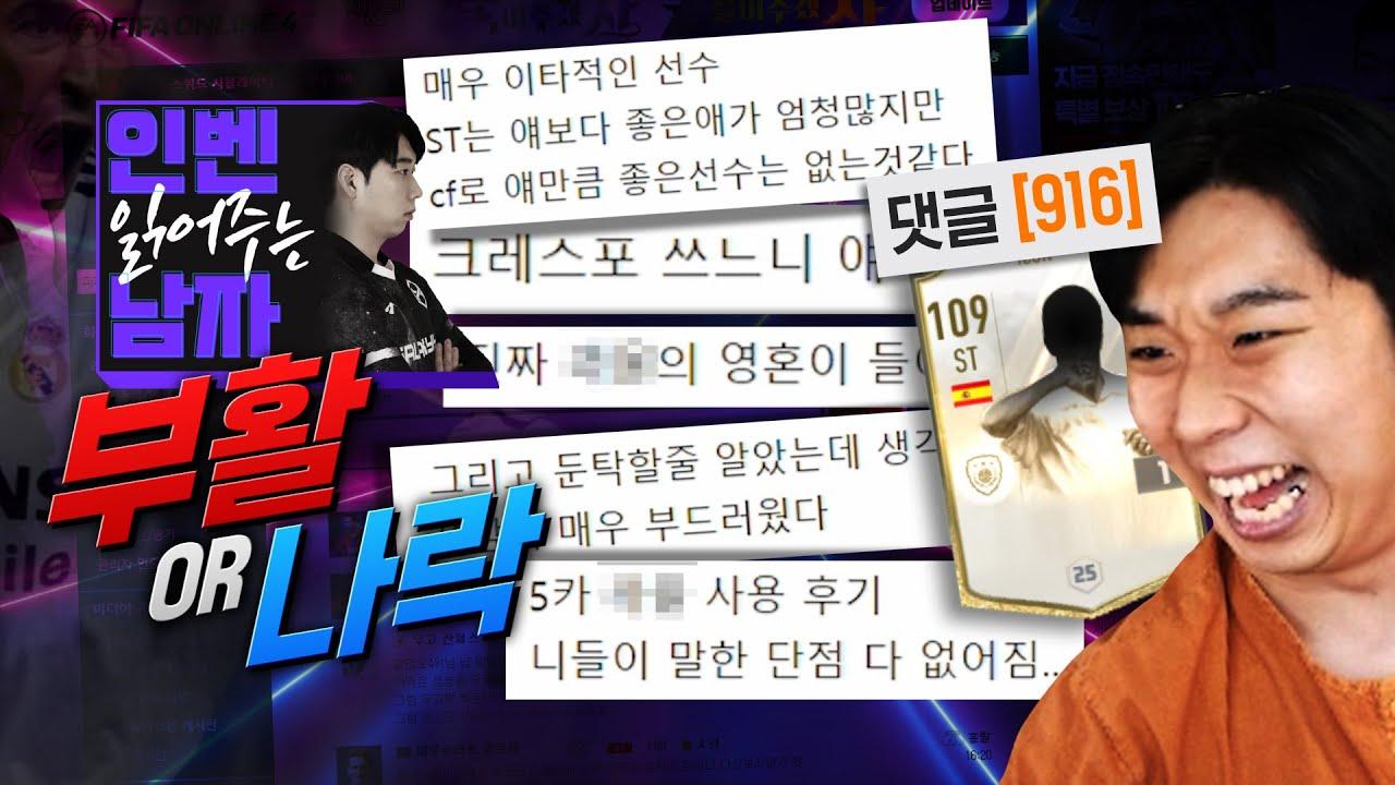 """인벤 리뷰 """"종이 비행기 vs  연계 1대장 공격수"""" 본캐에 사서 증명합니다"""