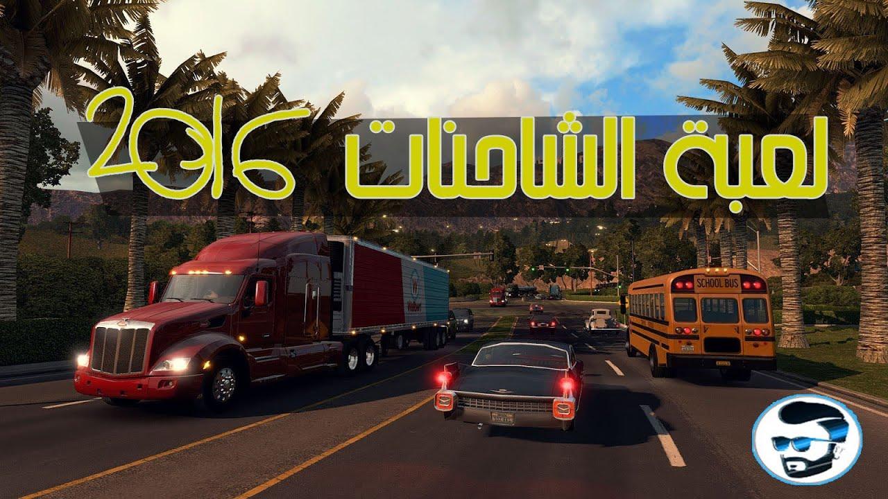 تحميل لعبة الشاحنات برابط مباشر