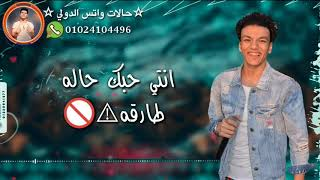 حالات واتس مهرجانات 2020 🔥 حوده بندق فاكهه بمتلكها ❤ في الغرام قلبي مشاركها 🌟🔥