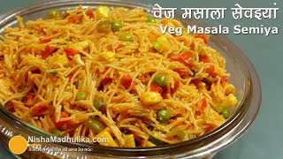 Semiya Upma Recipe  Veg Vermicelli Pulao  Semiya Veg kichadi