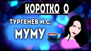 Муму (Тургенев И.С.) краткое содержание с Анастасией Витвицкой