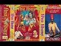 "शिव विवाह/प.माताफेर तिवारी ""निर्मोही सुल्तानपुरी""/Shiv Vivah/P. Matafer Tivari /GOLD CASSETTES"