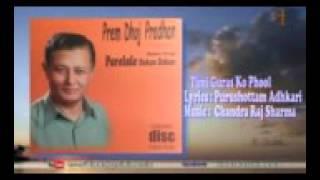 Timi Gurasko Phool तिमी गुराँसको फूल भई by Prem Dhoj Pradhan || Full Audio Song