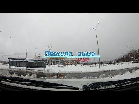 Николаевск-на-Амуре. Пришла зима...04.11.2019.