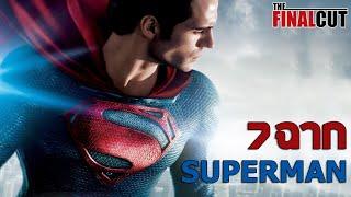 ชม 7 ฉาก Superman ฉบับ DCEU ก่อนไปดูเวอร์ชั่น Snyder Cut