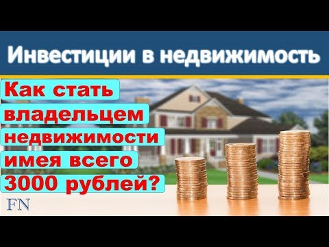 Как стать владельцем недвижимости имея 3000 рублей? Или как стать рантье уже завтра и без кредитов?