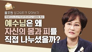 [김윤희 목사님 설교&…