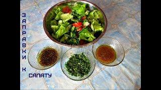 Три заправки для салата на основе растительного масла.