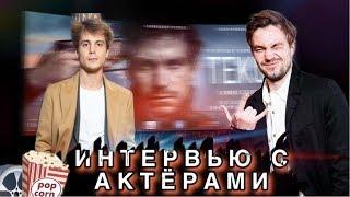 ПРЕМЬЕРА ФИЛЬМА ТЕКСТ