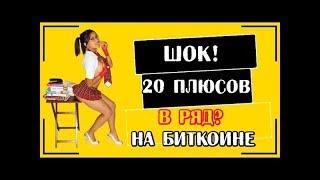Олимп Трейд! как подняться с 350 до 130 000 рублей без риска на бинарных опционах.