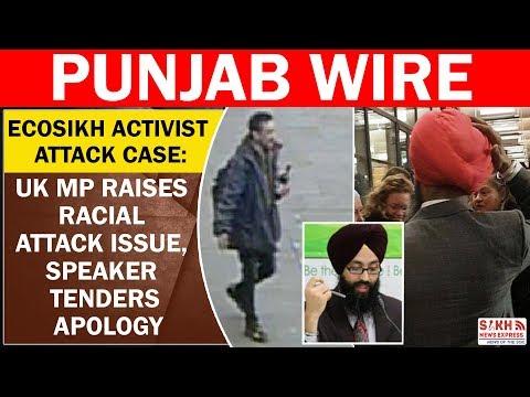 EcoSikh Activist Attack Case: UK MP raises racial attack issue, Speaker tenders apology || SNE