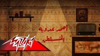 اسمع- أحمد عدوية يعود للجمهور بأغنية