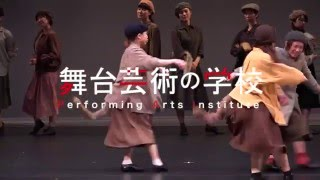 舞台芸術の学校(PAI) 「からだをとりもどす」スキルアッププログラム ...