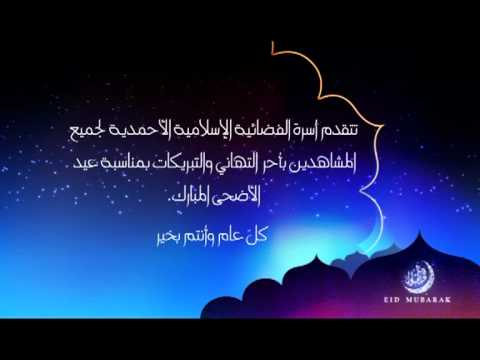 Eid ul adha 2011 mta wishes arabic youtube eid ul adha 2011 mta wishes arabic m4hsunfo