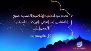 Eid-Ul-Adha 2011: MTA Wishes (Arabic)