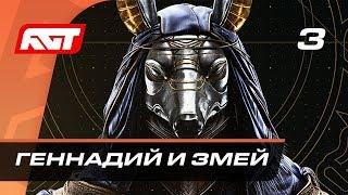 Прохождение Assassin's Creed Origins — Часть 3: Геннадий и Змей