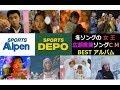 【冬らCM】 アルペン  広瀬香美ソングCM BESTアルバム 【1993-2016】