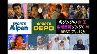 アルペンCMからウィンターソングの女王「広瀬香美」のイメージソングだ...