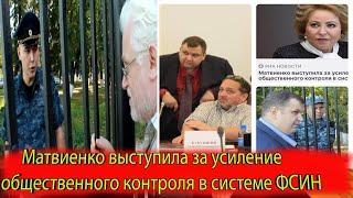 Матвиенко выступила за усиление общественного конт...