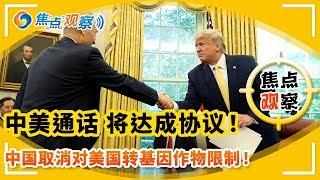 中国取消对美国转基因作物限制!中美通话 将达成第一阶段协议!美国代表团内部有分歧!|焦点观察 Oct 25, 2019